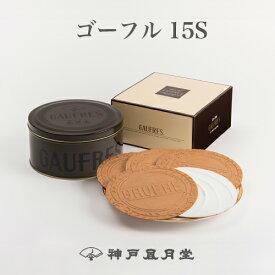 ゴーフル 15S 贈り物 ギフト お菓子 お土産 神戸 風月堂 神戸風月堂