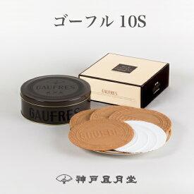 ゴーフル 10S 贈り物 ギフト お菓子 お土産 神戸 風月堂 神戸風月堂