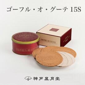 ゴーフル・オ・グーテ 15S 贈り物 ギフト お菓子 お土産 神戸 風月堂 神戸風月堂
