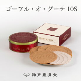 ゴーフル・オ・グーテ10S 贈り物 ギフト お菓子 お土産 神戸 風月堂 神戸風月堂