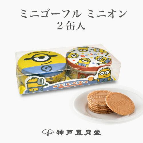 ミニゴーフル ミニオン2入(ス・ミ) 贈り物 ギフト プチギフト お菓子 お土産 神戸 風月堂 神戸風月堂
