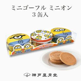 ミニゴーフル ミニオン3入(ス・ミ・デ) 贈り物 ギフト プチギフト お菓子 お土産 神戸 風月堂 神戸風月堂