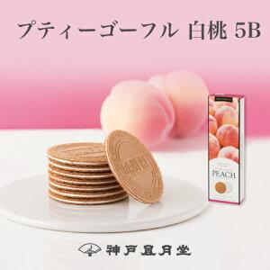プティーゴーフル 白桃5B 贈り物 ギフト プチギフト お菓子 お土産 神戸 風月堂 神戸風月堂