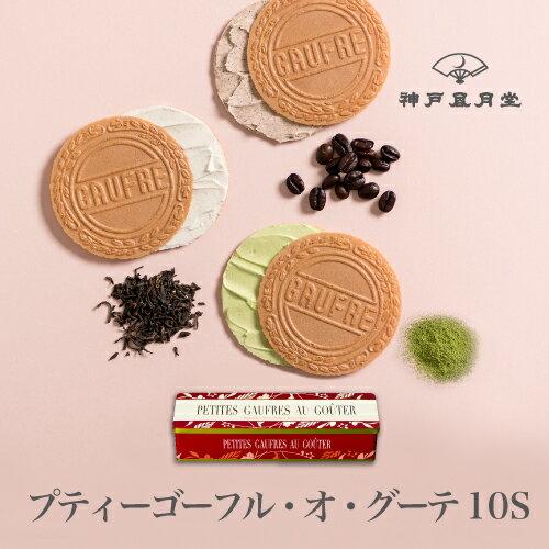 プティーゴーフル・オ・グーテ10S 贈り物 ギフト お菓子 お土産 神戸 風月堂 神戸風月堂