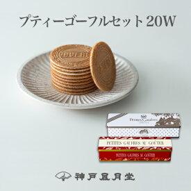 プティーゴーフルセット20W 贈り物 ギフト お菓子 お土産 神戸 風月堂 神戸風月堂