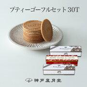 神戸銘菓:プティーゴーフルセット30T