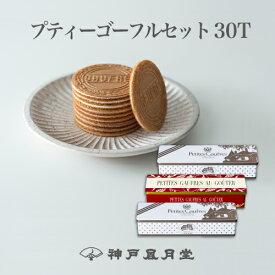 プティーゴーフルセット30T 贈り物 ギフト お菓子 お土産 神戸 風月堂 神戸風月堂