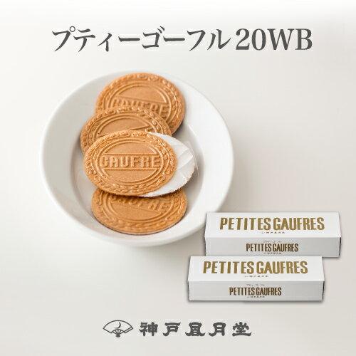 プティーゴーフル 20WB 贈り物 ギフト お菓子 お土産 神戸 風月堂 神戸風月堂