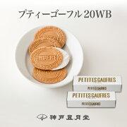 神戸銘菓:プティーゴーフル20WB
