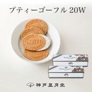 神戸銘菓:プティーゴーフル20W
