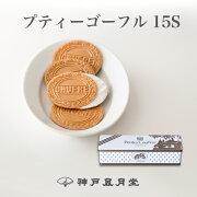 神戸銘菓:プティーゴーフル15S