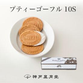 プティーゴーフル10S 贈り物 ギフト お菓子 お土産 神戸 風月堂 神戸風月堂