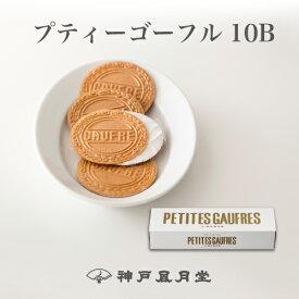 プティーゴーフル10B 贈り物 ギフト お菓子 お土産 神戸 風月堂 神戸風月堂