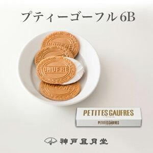 神戸銘菓:プティーゴーフル5B