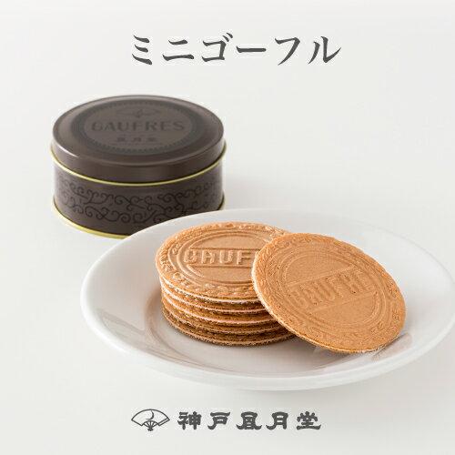 ミニゴーフル[専用オリジナル袋付き] 贈り物 ギフト プチギフト お菓子 お土産 神戸 風月堂 神戸風月堂