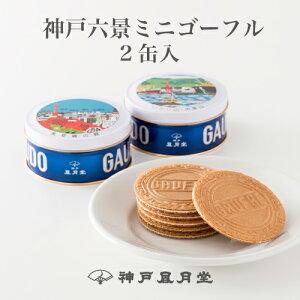神戸六景ミニゴーフル2入 贈り物 ギフト プチギフト お菓子 お土産 神戸 風月堂 神戸風月堂