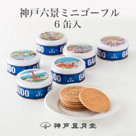 神戸六景ミニゴーフル6入 贈り物 ギフト プチギフト お菓子 お土産 神戸 風月堂 神戸風月堂