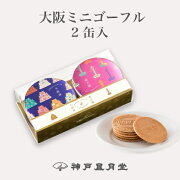 大阪ミニゴーフル2缶セット
