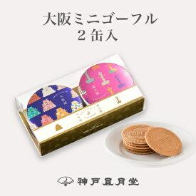 大阪ミニゴーフル 2缶入 贈り物 ギフト プチギフト お菓子 お土産 大阪 風月堂 神戸風月堂