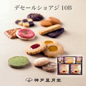デセールショアジ10B 贈り物 ギフト お菓子 お土産 神戸 風月堂 神戸風月堂