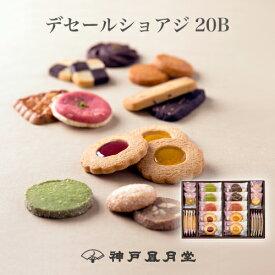 デセールショアジ20B 贈り物 ギフト お菓子 お土産 神戸 風月堂 神戸風月堂