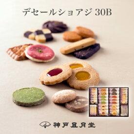 デセールショアジ30B 贈り物 ギフト お菓子 お土産 神戸 風月堂 神戸風月堂