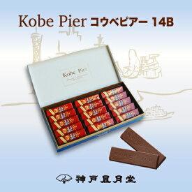 コウベピアー 14B 贈り物 ギフト お菓子 お土産 神戸 チョコ 風月堂 神戸風月堂