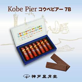 コウベピアー 7B 贈り物 ギフト お菓子 お土産 神戸 チョコ 風月堂 神戸風月堂