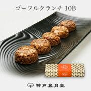 神戸クッキー:ゴーフルクランチ10B