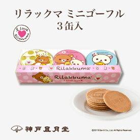 リラックマ ミニゴーフル3入 贈り物 ギフト プチギフト お菓子 お土産 神戸 風月堂 神戸風月堂