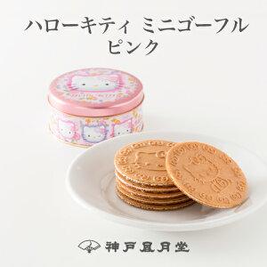 ハローキティミニゴーフル(ピンク)