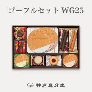 ゴーフルセットWG25 贈り物 ギフト お菓子 お土産 神戸 風月堂 神戸風月堂