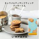 キャラメルティ サンドウィッチクッキー4入 贈り物 ギフト お菓子 お土産 神戸 クッキー 風月堂 神戸風月堂