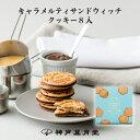 キャラメルティ サンドウィッチクッキー8入 贈り物 ギフト お菓子 お土産 神戸 クッキー 風月堂 神戸風月堂