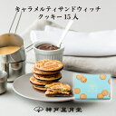 キャラメルティ サンドウィッチクッキー15入 贈り物 ギフト お菓子 お土産 神戸 クッキー 風月堂 神戸風月堂