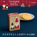 クリスマスミニ レスポワールL5SH クリスマス お菓子 プレゼント 贈り物 ギフト プチギフト お土産 神戸 風月堂 神戸…