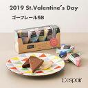 【L-7】ゴーフレール 5B バレンタイン 義理チョコ お菓子 贈り物 ギフト プチギフト ...