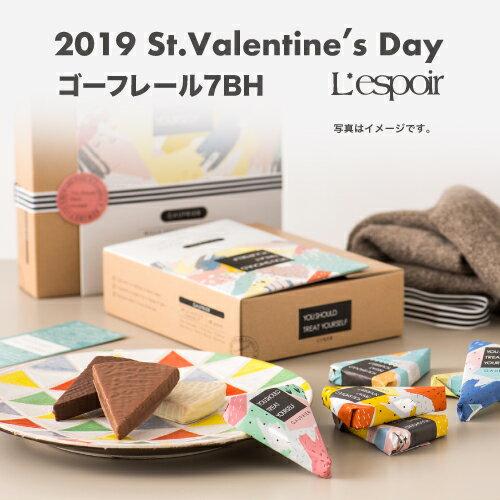 【L-8】ゴーフレール 7BH バレンタイン 義理チョコ お菓子 贈り物 ギフト プチギフト お土産 神戸 風月堂 神戸風月堂