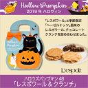 ハロウズパンプキン4B[レスポワール&クランチ] ハロウィン お菓子 贈り物 ギフト プチギフト お土産 神戸 風月堂 …