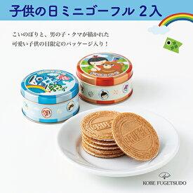 子供の日 ミニゴーフル 2入 子供の日 お菓子 贈り物 ギフト プチギフト お土産 神戸 風月堂 神戸風月堂