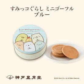 すみっコぐらし ミニゴーフル ブルー 贈り物 ギフト プチギフト お菓子 お土産 神戸 風月堂 神戸風月堂