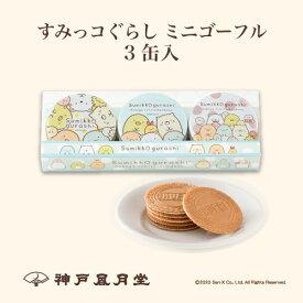 すみっコぐらし ミニゴーフル3入 贈り物 ギフト プチギフト お菓子 お土産 神戸 風月堂 神戸風月堂