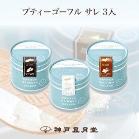 プティーゴーフル サレ3入(アーモンド/バニラ/キャラメル)贈り物 ギフト プチギフト お菓子 お土産 神戸 風月堂 神戸風月堂