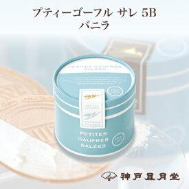 プティーゴーフル サレ5B バニラ贈り物 ギフト プチギフト お菓子 お土産 神戸 風月堂 神戸風月堂
