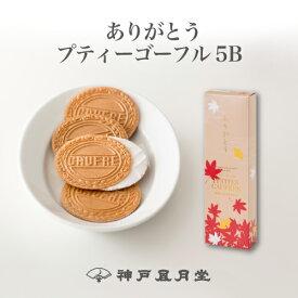 ありがとう プティーゴーフル 5B 敬老の日 贈り物 ギフト お菓子 神戸 風月堂 神戸風月堂