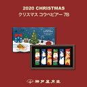 クリスマス コウベピアー7B クリスマス お菓子 プレゼント 贈り物 ギフト プチギフト お土産 神戸 風月堂 神戸風月堂