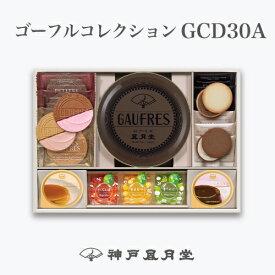 ゴーフルコレクションGCD30A 贈り物 ギフト お菓子 お土産 神戸 風月堂 神戸風月堂