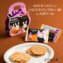 ハロウズパンプキン4B[レスポワール] ハロウィン お菓子 贈り物 ギフト プチギフト お土産 神戸 風月堂 神戸風月堂