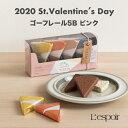 【L-4】ゴーフレール 5B ピンク バレンタイン 義理チョコ お菓子 贈り物 ギフト プチギフト お土産 神戸 風月堂 神戸…