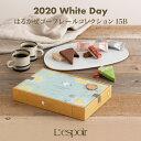 (LW-5)はるかぜ ゴーフレール コレクション15B ホワイトデー お返し お菓子 贈り物 ギフト プチギフト お土産 神戸…